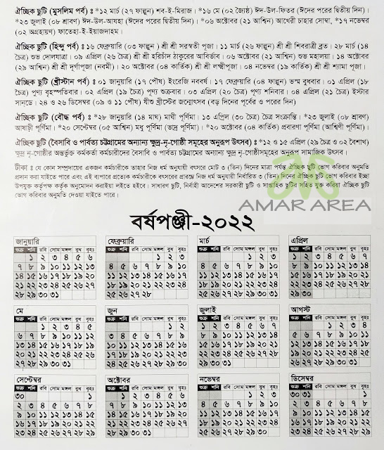 Bangladesh Public Holidays Calendar _ 2022